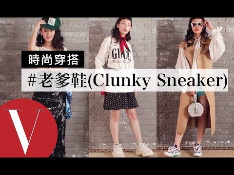 全球都在搶!老爹鞋(Chunky Sneakers)這樣穿搭踩出時尚感|時尚編輯教你穿#7