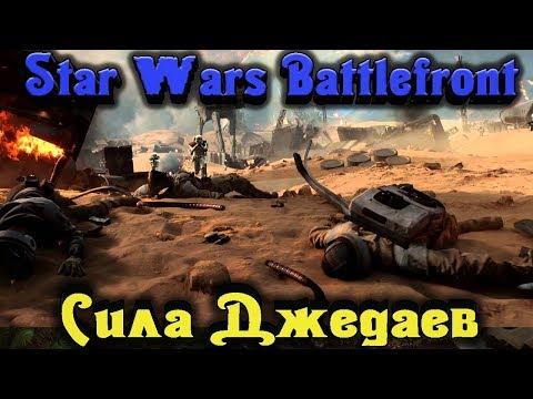 Новая сила Джедаев - Star Wars Battlefront Стрим