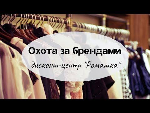 "Охотимся за брендами в дисконт-центре ""Ромашка"""