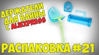 РОЗПАКУВАННЯ #21 - Тримачі для ванни з Aliexpress