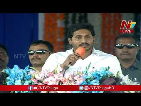 CM YS Jagan Speech  At Vizianagaram | Launches Jagananna Vasathi Deevena Scheme | NTV