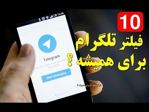 آیا تلگرام برای همیشه فیلتر شد . Top10 Farsi