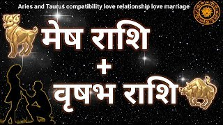 मेष राशि-वृषभ राशि |Aries And Taurus Comapatibility |Love Relitionship |Marriage| astrology