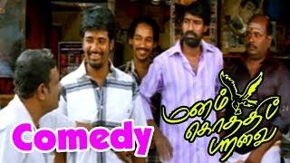Manam Kothi Paravai Tamil comedy scenes | Sivakarthikeyan comedy scenes | Soori best comedy scenes