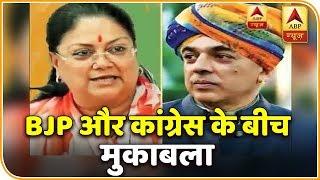 राजस्थान: झालरापाटन विधानसभा सीट के लिए बीजेपी और कांग्रेस के बीच कड़ा मुकाबला | ABP News Hindi