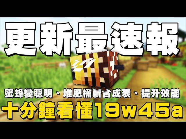 Minecraft 更新最速報  2019年45週:蜜蜂變聰明、堆肥桶新合成表、火燒森林不 LAG|Minecraft 1.15 Snapshot 19w45a / 19w45b