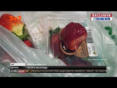 СПЕЦКОР | Новини 2+2: В Австралії вже тиждень в ягодах та фруктах знаходять голки та шпильки