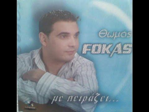 Θωμάς Φωκάς - Τόση Αγάπη Είναι Κρίμα || Thomas Fokas - Tosi Agapi Einai Krima 2004