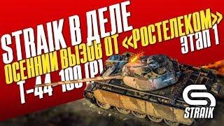 Т-44-100 (Р) ● Осенний вызов от «Ростелеком»: этап 1 Ч.6 (1860max)