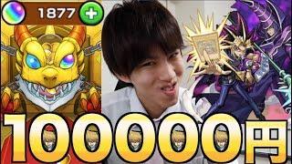 【モンスト】遊戯王コラボ!!10万円でどれくらい出るの?
