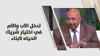 د. موسى المطارنه - تدخل الأب والأم في اختيار شريك الحياه لأبناء