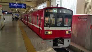 京急1500形 京急蒲田発車