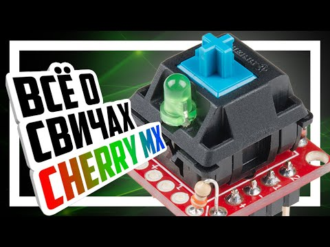 Механические клавиатуры - Cherry MX Black | Red | Brown | Blue