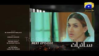 Saibaan Episode 36 Promo    Saibaan Episode 36 Teaser     Top Pakistani Dramas