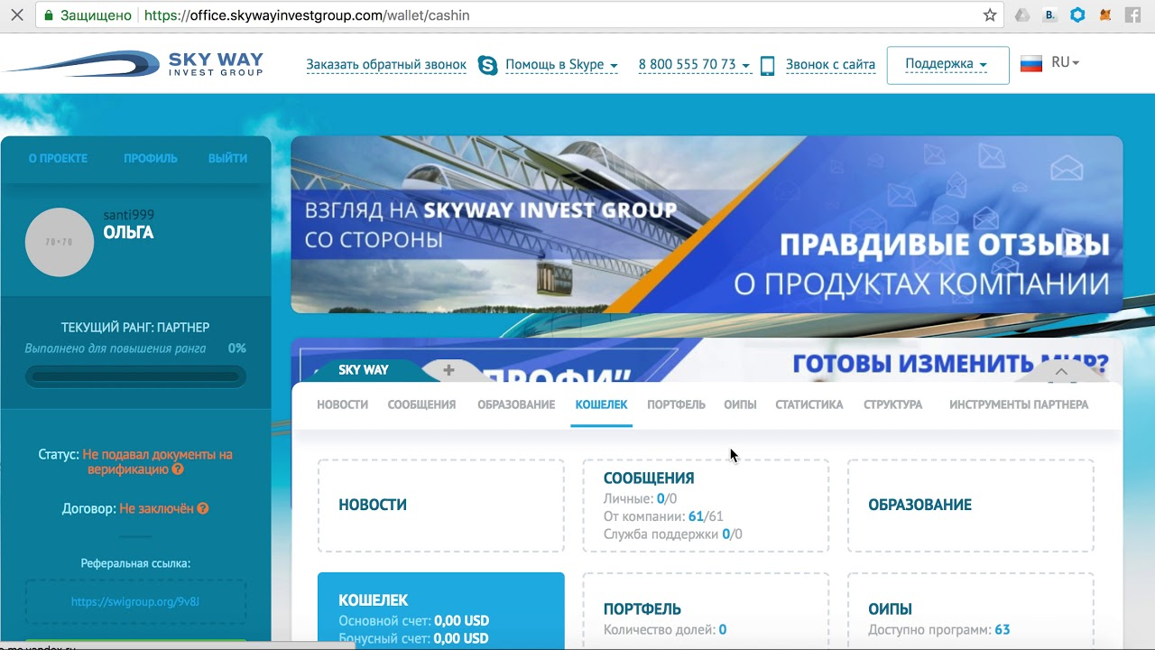 skyway invest group личный кабинет