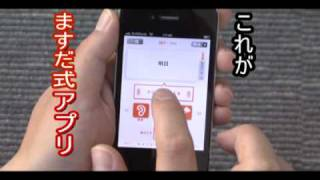 4月26日に、ますだおかだ増田によるiPhoneアプリ『ますだ式 ダジャレで...