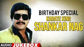 Karate King - Shankar Nag Film Hit songs | Happy Birthday Shankar Nag | Shankar Nag Songs