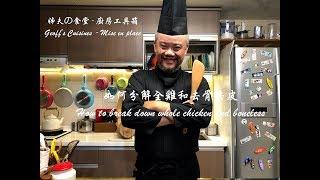 030 如何分解全雞和去骨去皮 / How to break down whole chicken and boneless / 廚房基本功