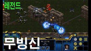 스타크래프트 유즈맵 - 천국 최후의 항전 B4.91(예수 시점 플레이#8)