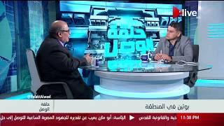 حلقة الوصل - فراج أبو النور: روسيا لعبت دور مهم للغاية في تعزيز القوى العسكرية المصرية