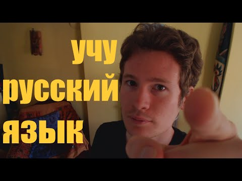 Учу русский язык, но я француз