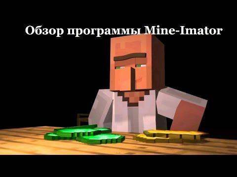 Обзор программы для создания мультиков в стиле minecraft