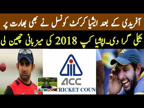 After Shahid Afridi,Asian Cricket Council also Surprised India ||Asia Cup 2018 Is Not Held In India
