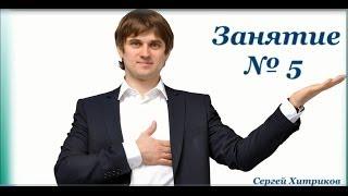 Контекстная реклама в Яндекс Директ. Гуру маркетинга Урок 5 ч.1