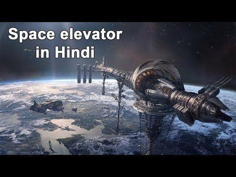 2050 तक धरती से अंतरिक्ष तक बनेगी लिफ्ट   Space Elevator – Science Fiction or the Future of Mankind