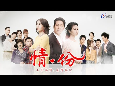 情‧份 第004集 In the name of love EP004