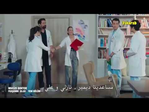 مسلسل الطبيب المعجزة الحلقة 15