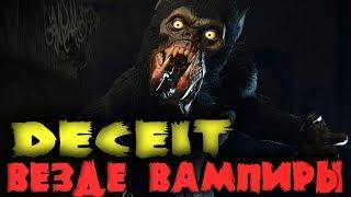 Убийца вампир, лжец и подлец - Deceit (обманул всех)