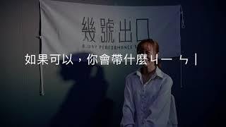 《犯罪者的利用法》演員訪談篇_劉子鈴