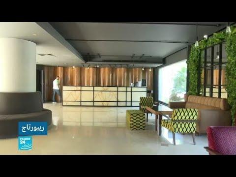 لبنان: قطاع الفنادق يرزح تحت وطأة كورونا والاحتجاجات والانهيار الاقتصادي  - نشر قبل 21 ساعة