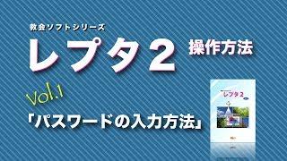 教会会計ソフト【レプタ2】操作方法|01 パスワード入力の方法