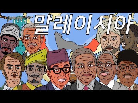 한번에 살펴보는 말레이시아 역사 (History of Malaysia)