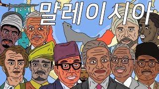 한번에 살펴보는 말레이시아 역사 (History of …