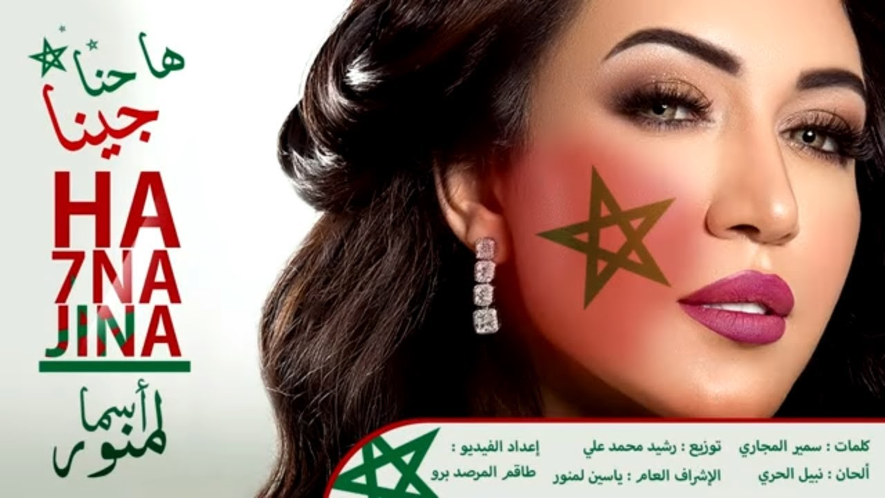 asmaa lamnawar mp3 2013