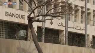 مصارف لبنان.. أساليب تعامل جديدة مع حزب الله