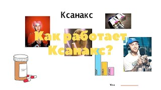 Что такое XANAX? Ксанакс. 18+ cмотреть видео онлайн бесплатно в высоком качестве - HDVIDEO