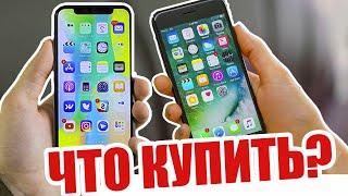 КАКОЙ АЙФОН КУПИТЬ ЗА 20 000 р.