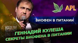 ► APL GO ✨ Геннадий Кулеша   секреты биофена в питании! КАК ПРАВИЛЬНО СОСТАВИТЬ РАЦИОН!