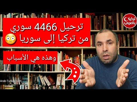 تركيا تقوم بترحيل 4466 سوري إلى سوريا خلال شهر يناير 2019 .. ولكن ما هو السبب ؟