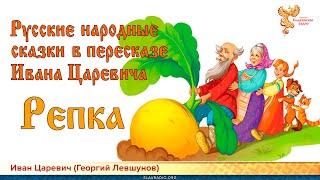 """Русская народная сказка """"Репка"""""""