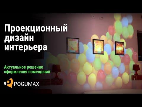 Проекционный дизайн — будущее дизайна интерьера [POGUMAX]
