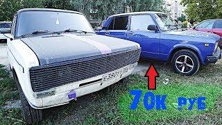 Прощай Шестерка! Ваз 2105 за 70000 руб вместо нее!