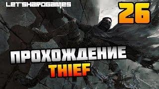 Прохождение Thief 2014 26 Гурман  Украсть октокота Мастер Начинаем прохождение Thief 2014 на высокой сложности