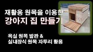 강아지 집 만들기 - 원목 재활용