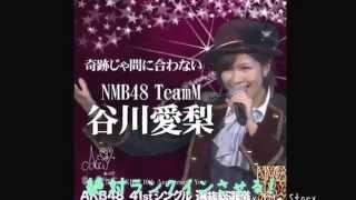 いつも頑張っているNMB48の谷川愛梨ちゃんの応援動画です!
