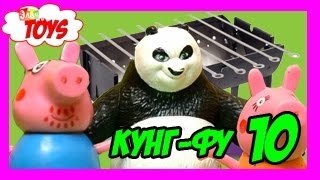 Панда Кунг Фу 3 Игрушки  По Жарит  Шашлык  Пикник у Свинки Пеппы